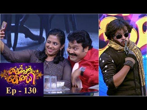 Mazhavil Manorama Thakarppan Comedy Episode 130