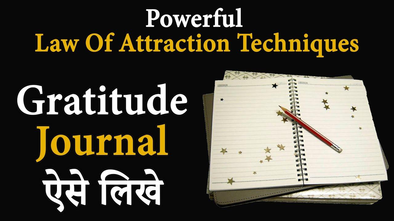 यह JOURNAL तकनीक आपका जीवन बदल सकती हे | POWERFUL LAW OF ATTRACTION JOURNAL WRITING TECHNIQUE