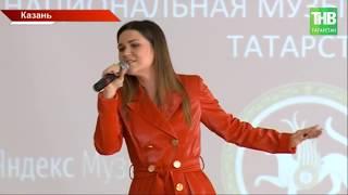 Культурный марафон: первый музыкальный урок в Казанском лицее #83 провела Дина Гарипова | ТНВ