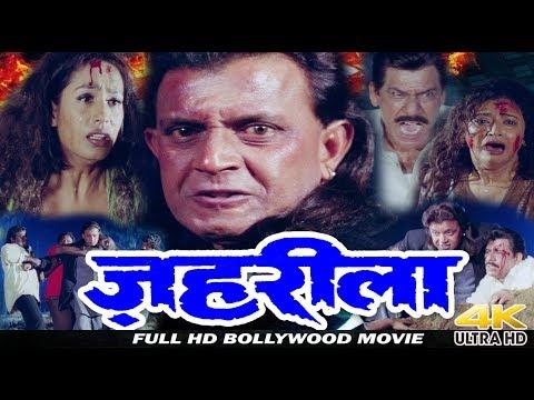 ज़हरीला - बॉलीवुड हिंदी फिल्म - मिथुन चक्रवर्ती, कश्मीरा शाह, ओम पुरी और गुलशन ग्रोवर