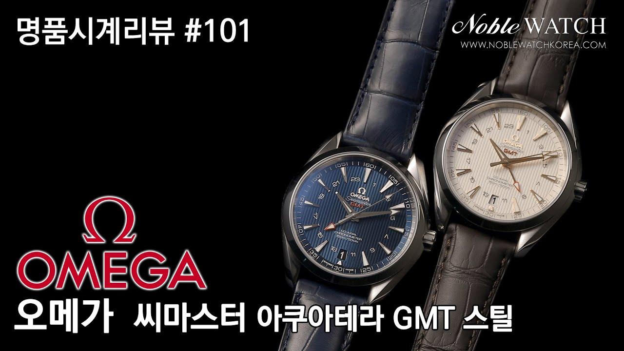 명품시계리뷰]#101 오메가 씨마스터 아쿠아테라 GMT 스틸  Omega Seamaster Aqua Terra GMT - 노블워치