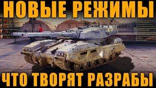 НОВЫЕ РЕЖИМЫ WoT - ЧТО ТВОРЯТ РАЗРАБОТЧИКИ??!!  [ World of Tanks]