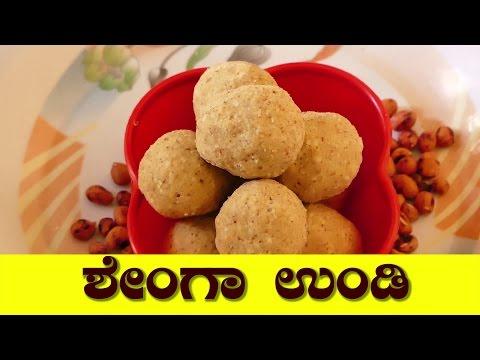 shenga undi Recipe in Kannada | Homemade Peanut Laddu | Ground nut Laddu