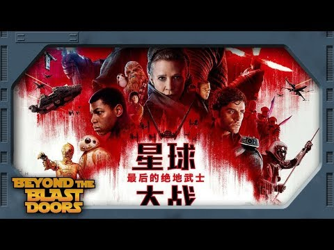 The Last Jedi Pulled from Theaters in China   Beyond The Blast Doors