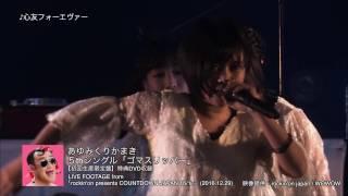 昨年行われたCOUNTDOWN JAPAN1617に出演した際の映像。 初回生産限定盤...