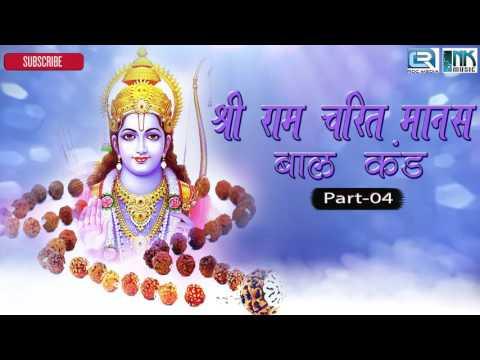 Shri Ram Charit Manas - Bal Kand | Part 4 | Ramayan Chaupai | Audio Book | Hindi Devotional Katha