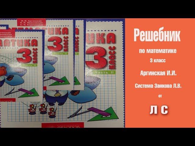 По 3 решебник ответы математике №183 занкова класс