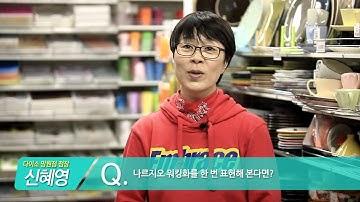 나르지오와 함께 건강 위기를 기회로 바꿨어요! - 망원 다이소 신혜영 점장