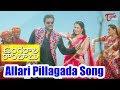 Ungarala Rambabu Movie Allari Pillagada Song Sunil Mia George