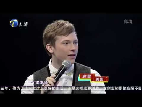 Chris speaking fluent Chinese on national TV