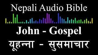 Nepali Audio Bible :  John 1-21   |   नेपाली अडियो बाइबल - यूहन्ना १-२१