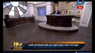 العاشرة مساء | قبول 15 من أبناء النواب باختبارات كلية الشرطة يثير ضجة بين أهالي المتقدمين