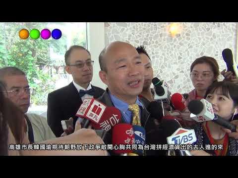 高雄市長韓國瑜期待朝野放下政爭敞開心胸共同為台灣拼經濟