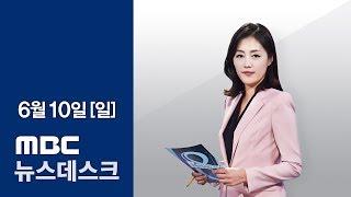 [LIVE] 북미회담 D-2, 김정은 위원장 싱가포르 도착 MBC 뉴스데스크 2018년 06월 10일