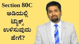 How to Save Tax Under Section 80c - Money Doctor Show Kannada | EP 238