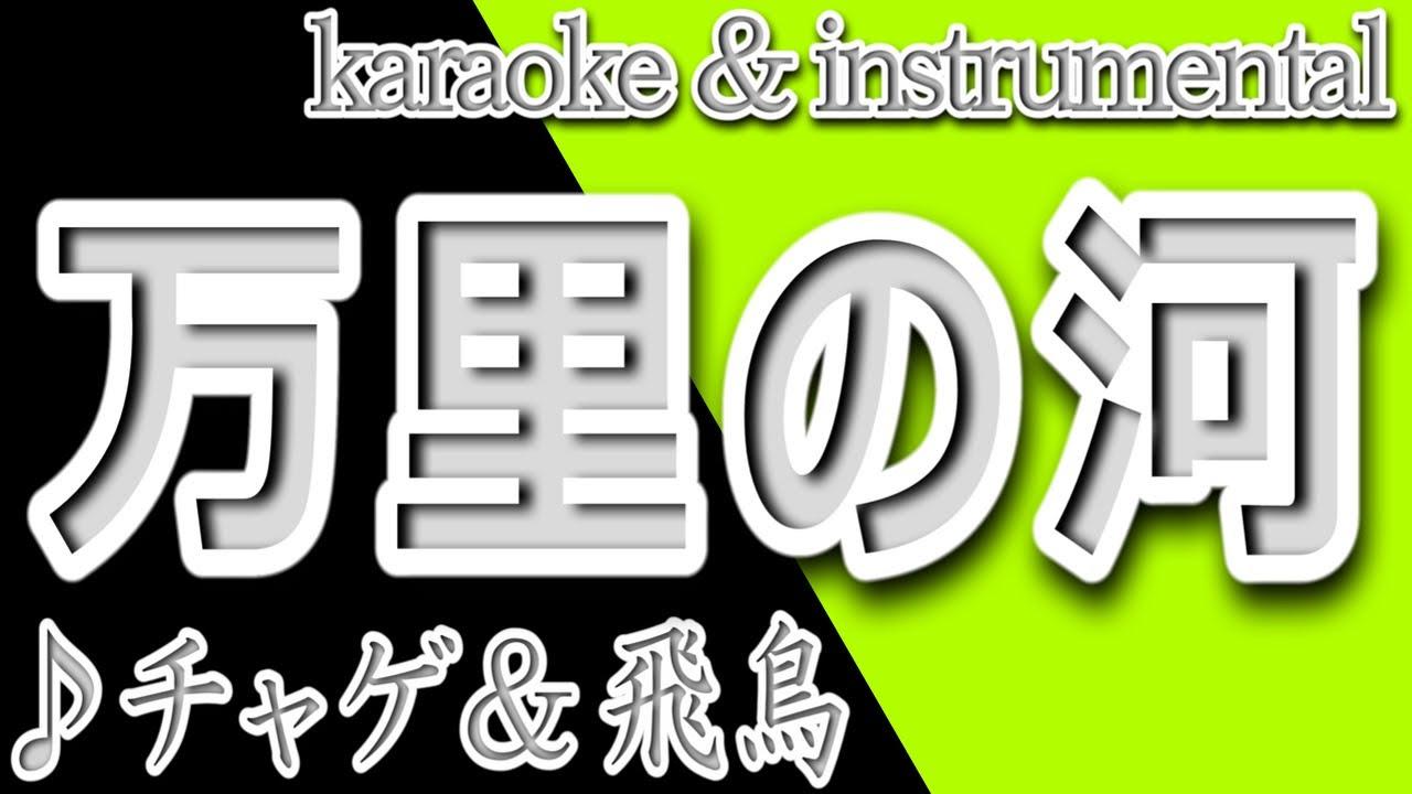 萬里の河_チャゲ&飛鳥_カラオケ_Instrumental/歌詞 - YouTube