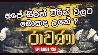 RAVANA | Episode 139 | 25 – 02 – 2021 | SIYATHA TV Thumbnail