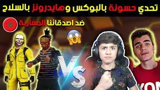 تحدي حسونة بالبوكس وهايدرونز بالسلاح 😱🔥 ضد أصدقائي من المغرب 🔥🇲🇦 || فري فاير