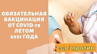 Обязательная вакцинация в Казахстане Коронавирус в Казахстане
