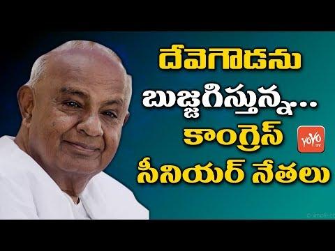 Karnataka Elections 2018 - Congress Senior Leaders to Meet JDS DeveGowda - BJP | YOYO TV Channel