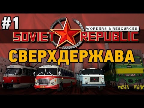 Workers & Resources: Soviet Republic #1 Сверхдержава (ферма)