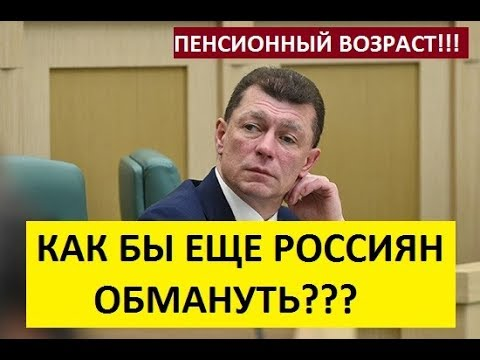 МИНИСТР Топилин---обсуждение пенсионного возраста.\ Общественные слушания в ДУМЕ!!!
