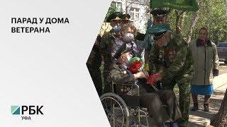 В Уфе с годовщиной Победы поздравили ветеранов Великой Отечественной войны
