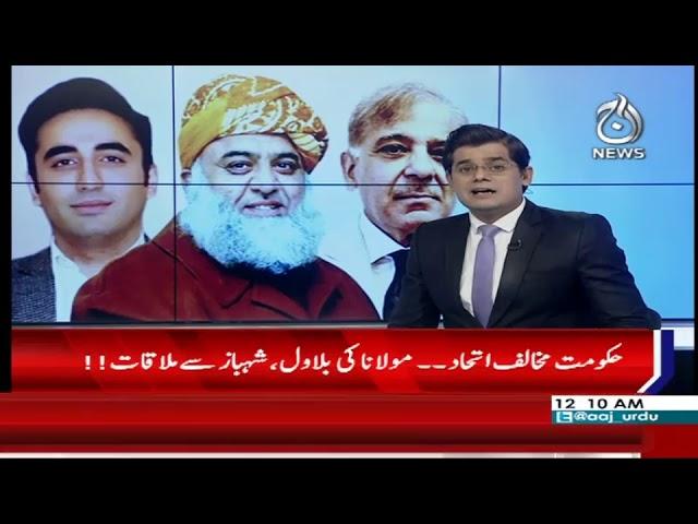 Headlines 12 AM | 18 June 2019 |  Aaj News