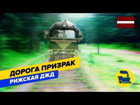 Дорога-призрак. Рижская детская железная дорога.