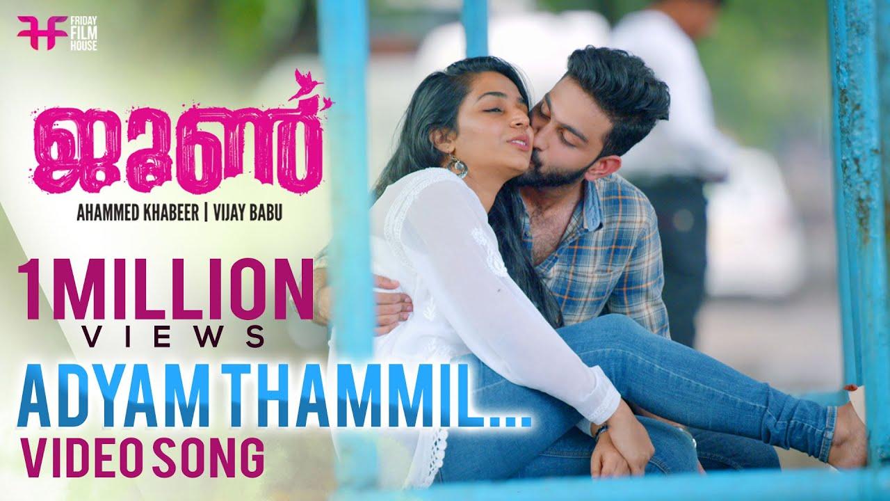 Download June Video Song   Aadyam Thammil   Ifthi    Sooraj Santhos     Anne Amie    Rajisha Vijayan