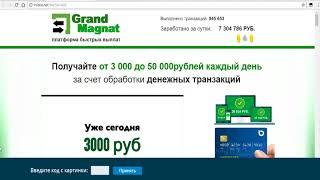 Reklam tıkla ruble kazan ve ödeme kanıtı