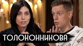 Толоконникова - бисексуальность, FACE, тюрьма / вДудь