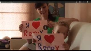 Флэшмоб! Мы любим RedeX! Алёна Суркова - Команда