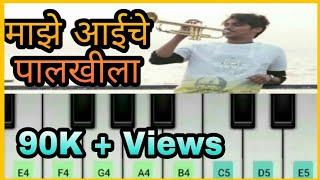 Majhe Aaiche Palkhila Full Song On Perfect Piano/Mobile Piano  By Sanket Killedar