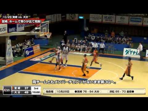 bjリーグ 2012-2013シーズン 10/28 宮崎vs.大分 ダイジェスト