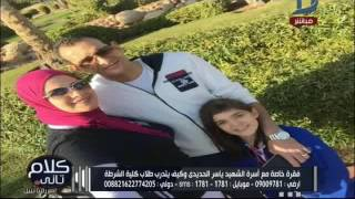كلام تانى| فقرة خاصة مع أسرة الشهيد ياسر الحديدى وكيف يتدرب طلاب كلية الشرطة