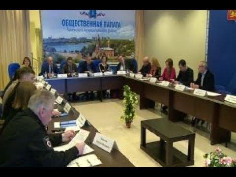 Заседание Общественной палаты Раменского района
