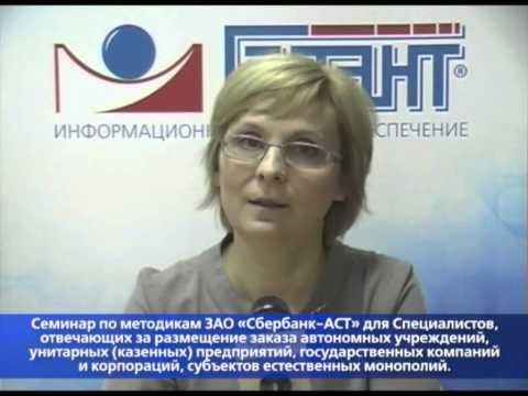 Единый вход в системы торгов ЗАО «Сбербанк-АСТ»