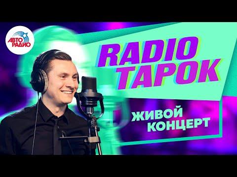 Живой Концерт @RADIO