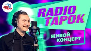 Download Живой Концерт @RADIO TAPOK на Авторадио Mp3 and Videos
