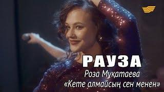 Роза Мұқатаева – «Кете алмайсың сен менен» / «Рауза» телехикаясы/