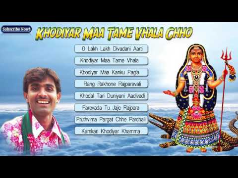 Gujarati New Bhajan 2016 | Khodiyar Maa Tame Vhala Chho | Kamlesh Barot | Gujarati Bhakti Songs
