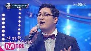 I Can See Your Voice 4 단숨에 모두를 사로잡은 감성 폭발 무대! ′숨′ 170427 EP.9