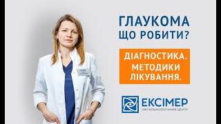 Глаукома: що робити?