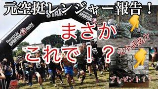 【スパルタンレース】元空挺レンジャー隊員×スパルタンレースでやらかします!