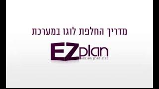 מדריך החלפת לוגו במערכת EZplan