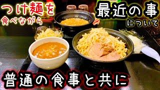 【大食い】つけ麺と最近のことについて。【つけ麺どでん】
