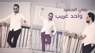 علي الحميد - واحد غريب (حصرياً) | 2019 | (Ali Hamid - Wahid Gharayb (Exclusive