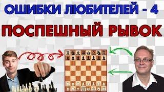 Ошибки любителей - 4. Поспешный рывок. Игорь Немцев. Обучение шахматам