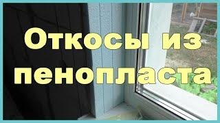 как сделать откосы на окнах из пенопласта